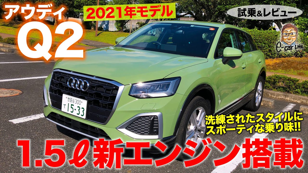Download アウディ Q2 2021年モデル 【試乗&レビュー】日本で扱いやすいコンパクトサイズ!! 乗り味はスポーティ志向!! AUDI Q2 E-CarLife with 五味やすたか
