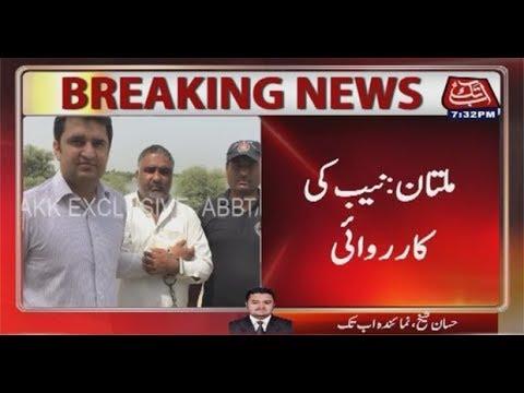 Multan: NAB Arrest A Man Involve in Land Scam