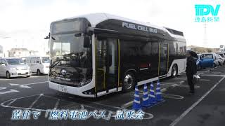 徳島・藍住町で燃料電池バス試乗会