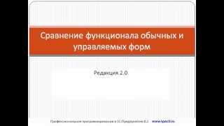 1С 8.2: Обычные и Управляемые формы - уроки 01-07 [Курсы-по-1С.рф]