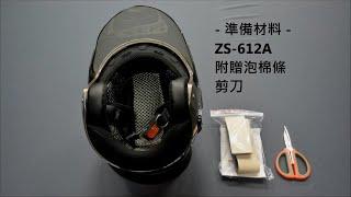 ZS-612A 泡棉用法教學影片