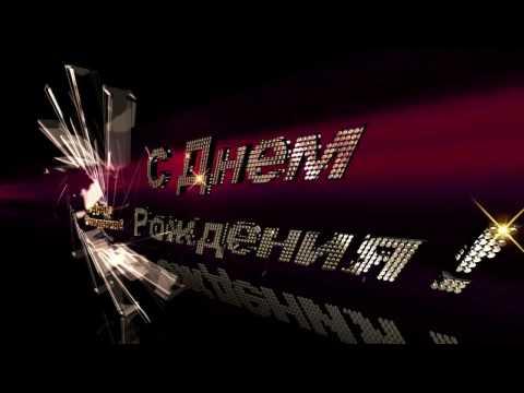 Александр Думлер   День рождения ВЕРСИЯ 2