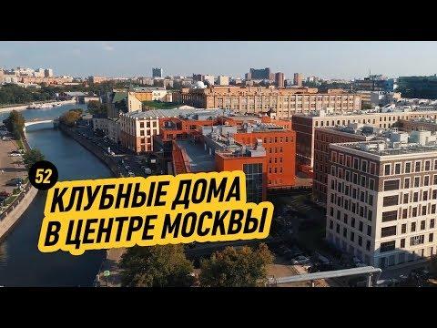 Объекты премиум-класса в центре Москвы. Инвестирование в недвижимость