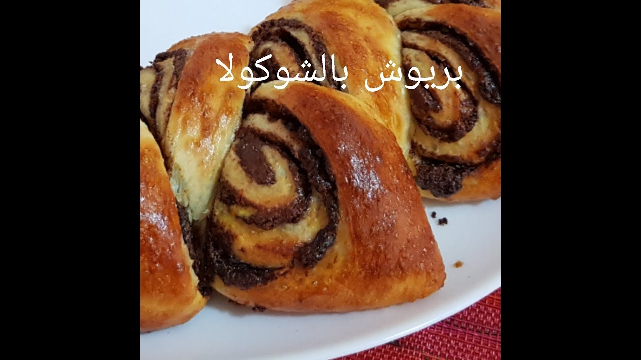 مطبخ ام وليد بريوش محشي بالشوكولا و لا اسهل