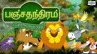 Panchatantra Tales In Tamil   Moral Stories for Kids in Tamil   Tamil Animations Full Movie
