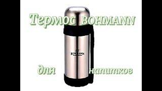 Крутой термос Bohmann для чая
