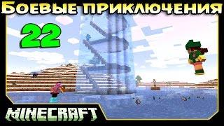 ч.22 Minecraft Боевые приключения - Босс ледяной Башни
