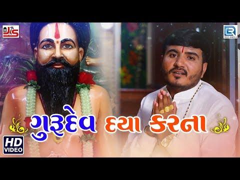 GURU PURNIMA Special Song - Gurudev Daya Karna   Full VIDEO   Mastram Gondaliya   RDC Gujarati