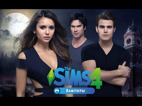 The Sims 4 | Симс 4 - Вампиры: Дневники вампира #1 - Создание персонажей