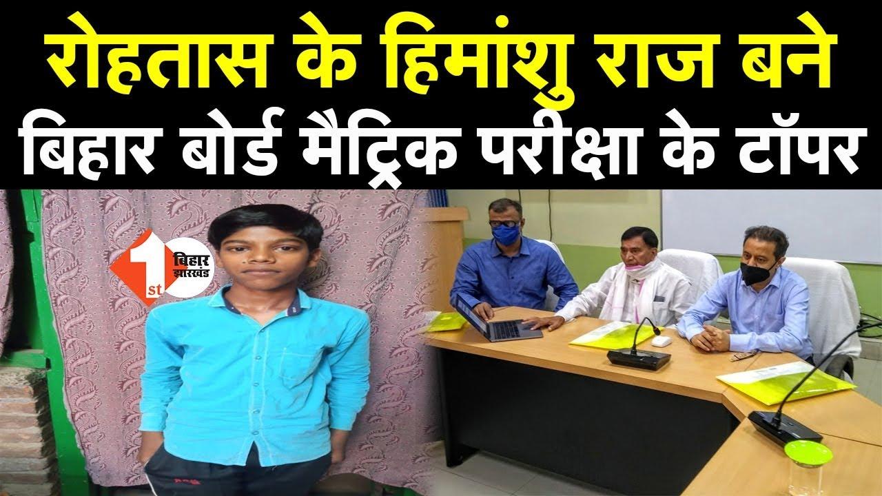 Download Rohtas के लाल Himanshu Raj बने Bihar Board Matric Exam के Topper | Watch Video