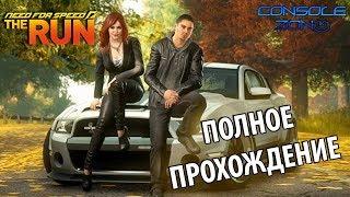 Need for Speed: the Run - полное прохождение игры (весь сюжет за одну ночь)
