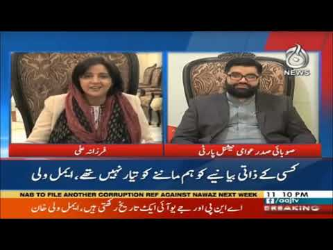 Bureau Report | 21 November 2020 | Aaj News
