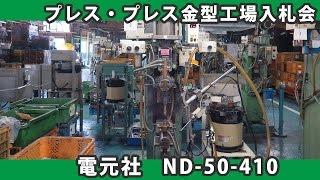 新潟新津 プレス・プレス金型工場入札会 002 電元舎 スポット溶接機