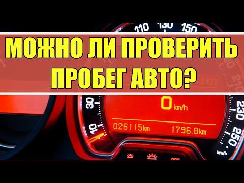 Реально ли определить СМОТАННЫЙ ПРОБЕГ в автомобиле?