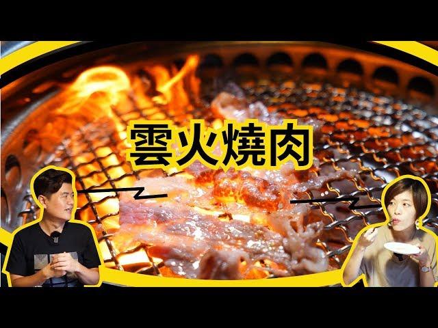 雲火日式燒肉 「極上美牛四人套餐」這CP值很可以啊!
