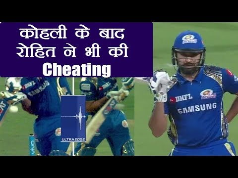 IPL 2018 : Rohit Sharma cheats during match, remains on crease after getting out | वनइंडिया हिंदी thumbnail