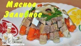 Заливное из мяса говядины с желатином