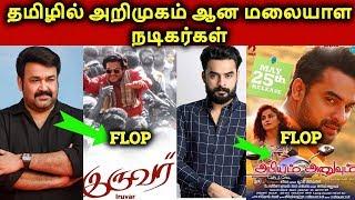 Malayalam Actors Debut Tamil Movie Hit? Or Flop? | தமிழ்