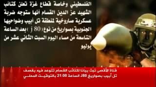 كتائب القسام تتوعد بقصف تل أبيب بالصواريخ