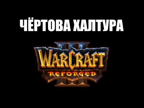 WARCRAFT III「REFORGED」Как оно оказалось ХУЖЕ оригинала? 👹