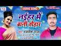 Rajnish Raja और Antra Singh Priyanka | नईहर में बानी तोहार | Naihar Me Bani Tohar | Bhojpuri Lokgeet
