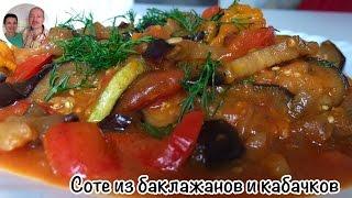 видео Овощное соте
