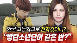 방탄소년단 멤버와 같은반? 혼혈이 한국 고등학교에 전학…