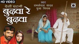 देसी चटनी - बुढ़वा रे बुढ़वा - ससुर पतोह की नौटंकी - Budhawa Re Budhawa - Bhojpuri Song 2018.