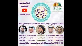 الشاعر ناجي حرابة   مولد الإمام الرضا عليه السلام 1441 هــ