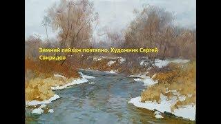Зимний пейзаж поэтапно. часть 1