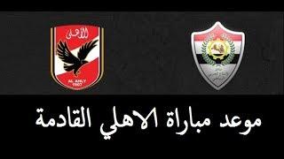 موعد مباراة الاهلي القادمة مع الانتاج الحربي في الدوري والتشكيل المتوقع | فبراير 2019