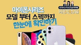아이폰시리즈,아이폰12미니 10만원대, 아이폰xs 51…