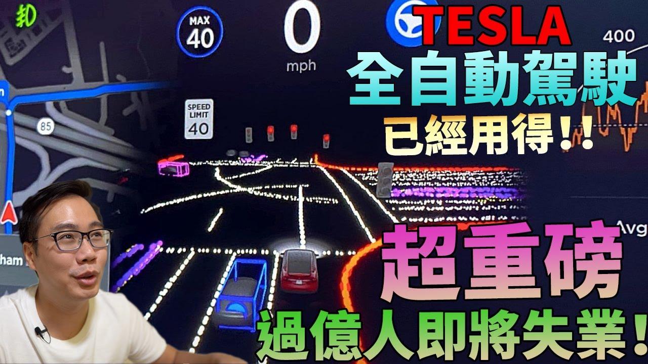 超重磅🚨Tesla🤖AI全自動駕駛🤖研發成功🔰即日公開測試🚨全世界司機即將失業! FSD Full Self Driving