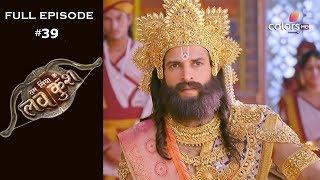 Ram Siya Ke - Luv Kush - 26th September 2019 - राम सिया के - लव कुश - Full Episode