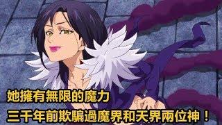 【七大罪】瑪琳!暴食之罪!她擁有無限魔力!三千年前欺騙過魔界和天界兩位神!