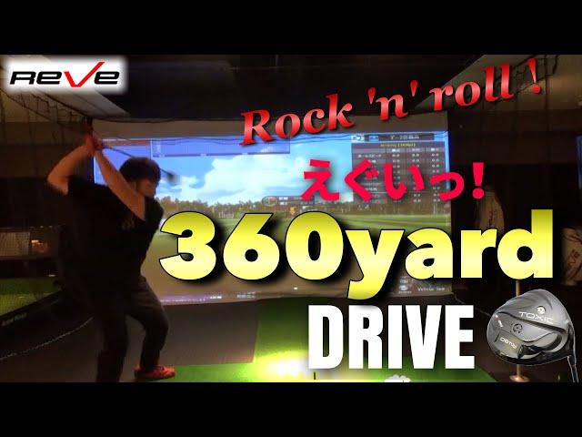 """【Reve】360yard飛んだっ‼️Rock 'n' rollドライバー""""TOXIC""""トキシック‼️"""