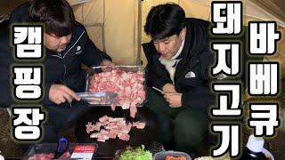 영하 -12도 캠핑장에서 돼지고기 냉동 대패 삼겹살, …