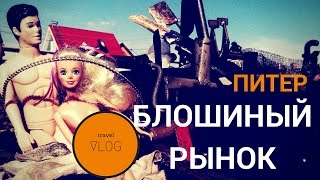 Блошиный рынок в Санкт-Петербурге || Влог #kudavalit из Питера