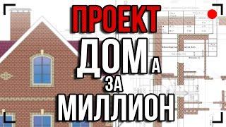 Проект ДОМА за МИЛЛИОН. Одноэтажная Россия ЖЖЕТ каленым железом все своих врагов. Это не ПРИКОЛ