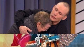 Мужское / Женское - Неугомонная покойница. Выпуск от 20.06.2018