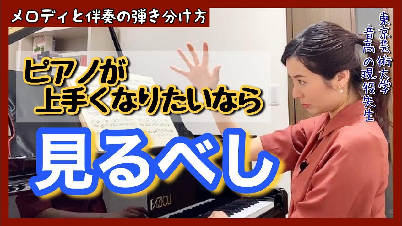 【まずコレ‼️】ピアノが上手くなりたいなら見るべし。メロディと伴奏『基礎のキ!』  森本麻衣