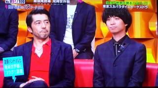 バズリズム・東京スカパラダイスオーケストラ×尾崎世界観 爆音ラヴソング