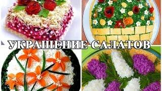 Украшение салатов - коллекция идей!