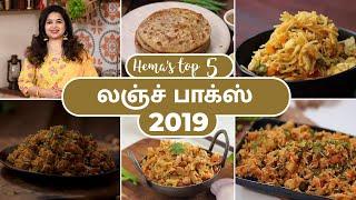Hema&#39s Top 5  லஞச பகஸ உணவ வககள 2019  Lunch Box Recipes