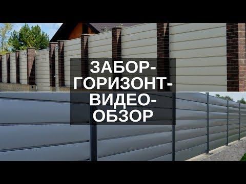 Забор Горизонт - видео описание данной модели металлического ограждения!