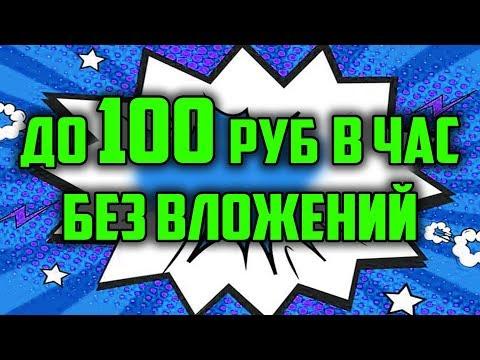 100 РУБЛЕЙ В ЧАС БЕЗ ВЛОЖЕНИЙ  ✅  ВЫПОЛНЯЯ ПРОСТЫЕ ЗАДАНИЯ