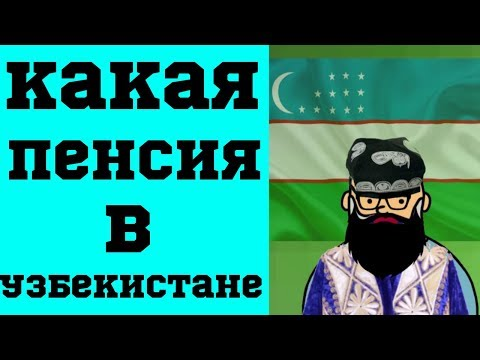 Какая Пенсия в Узбекистане