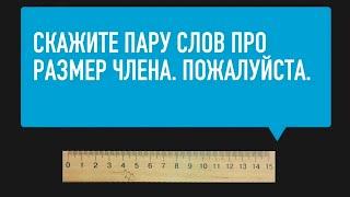 важен ли размер члена на самом деле? Какой размер нормальный?