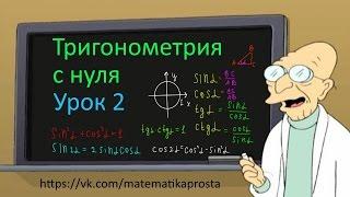 ЕГЭ 2017. Тригонометрия с нуля. Урок 2