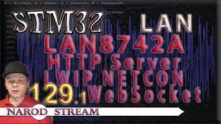 Программирование МК STM32. Урок 129. LAN8742A. LWIP. NETCONN. HTTP. WebSocket. Часть 1